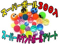 スーパーボール 300入 スーパーバウンドボールアソート 【単価¥1438】1入