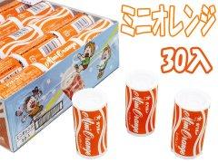 ミニオレンジ 【単価¥22.5】30入