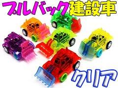 プルバック建設車クリア 【単価¥18】25入