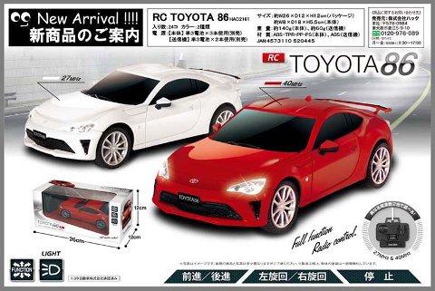 RCトヨタ86 【単価¥813】2入
