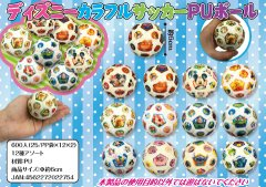 ディズニー カラフルサッカーPUボール 【単価¥33】25入