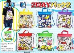 スヌーピー 2WAYバック2 【単価¥65】12入