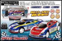 ビッグレーシングスピードサーキット 【単価¥1119】2入