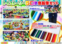 【お買い得】トイ・ストーリー50色色鉛筆セット 2687 【単価¥420】3入
