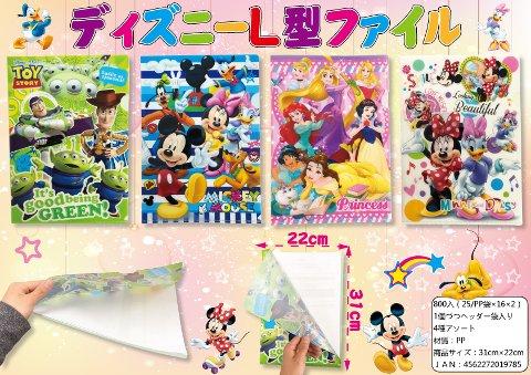 ディズニー L型ファイル 【単価¥29】25入