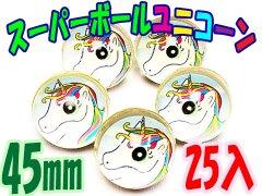 【お買い得】スーパーボール 45ミリ ユニコーン 【単価¥30】25入