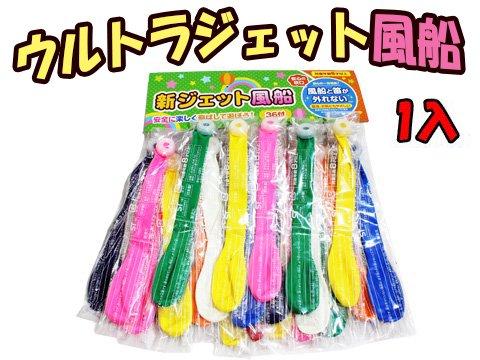 ジェット風船 【単価¥20】36入