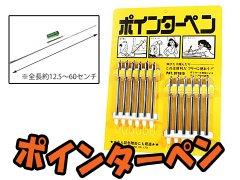 ポインターペン 【単価¥198】12入