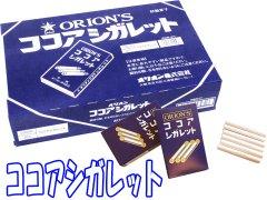 ココアシガレット 【単価¥22.5】30入