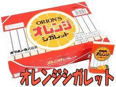 オレンジシガレット 【単価¥22.5】30入