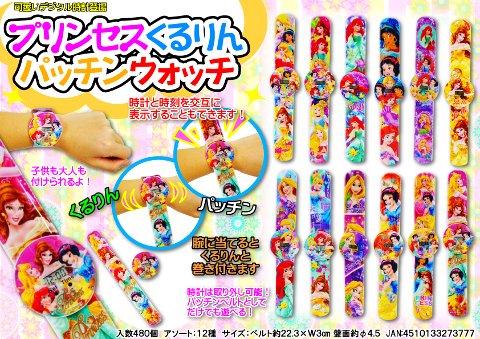 プリンセス くるりんパッチンウォッチ 2699 【単価¥65】12入