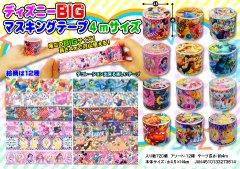 【お買い得】ディズニー BIGマスキングテープ 4mサイズ 2697 【単価¥35】12入