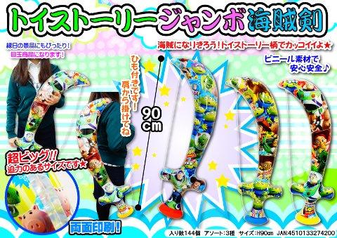 トイ・ストーリー ジャンボ海賊剣 2722 【単価¥183】6入