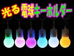 光る電球キーホルダー 【単価¥30】25入