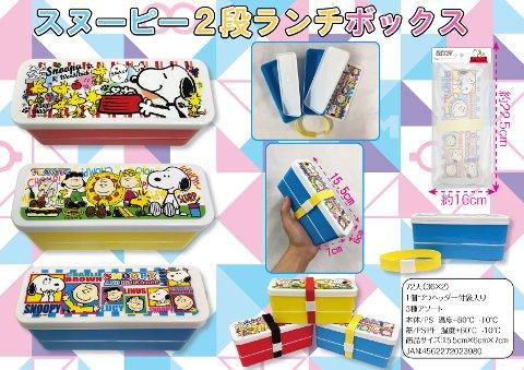 【現品限り・お買い得】スヌーピー2段ランチボックス 【単価¥213】3入