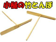 小槌の竹とんぼ 【単価¥30】25入