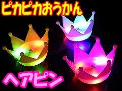 【お買い得】ピカピカおうかんヘアピン 【単価¥46】12入