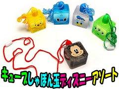 キューブしゃぼん玉 ディズニーアソート 【単価¥40】25入