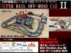 SUPER RAIL OFF ROAD CAR� 【単価¥488】2入