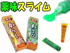 薬味スライム 【単価¥79】12入