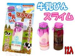 牛乳びんスライム 【単価¥78】12入