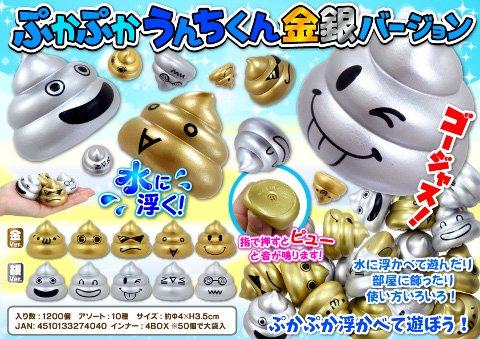 ぷかぷかうんちくん金銀バージョン 2731 【単価¥31】50入