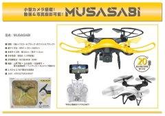 MUSASABIドローン 【単価¥6125】2入