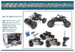 【現品限り・お買い得】4WDロッククローラー 【単価¥1938】3入