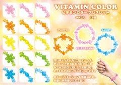 【お買い得】ビタミンカラーブレスレット 【単価¥33】24入