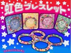 虹色ブレスレット 【単価¥29】25入