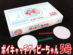 ポイキャッチ グッピーちゃん 5号 【単価¥9.3】100入