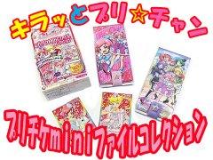 【お買い得】キラッとプリ☆チャン プリチケminiファイルコレクション 【単価¥53】10入