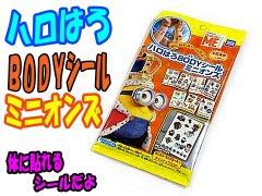 【お買い得】ハロはろBODYシール ミニオンズ 【単価¥52】20入