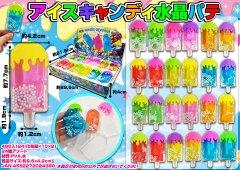 アイスキャンディ 水晶粘土パテ 【単価¥39】24入