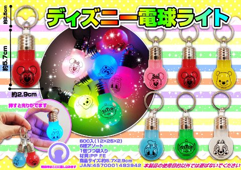 ディズニー 電球ライトKH 【単価¥35】12入