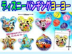 ディズニーパンチングヨーヨー 【単価¥33】25入