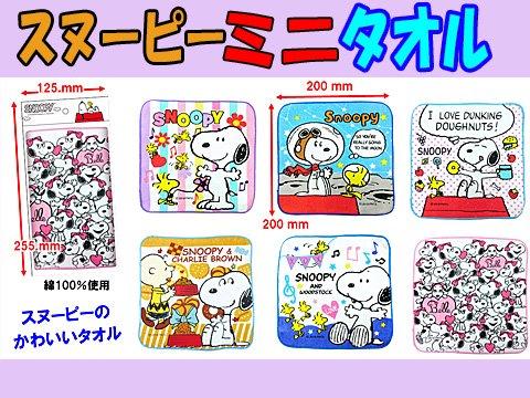 スヌーピーミニタオル 【単価¥38】25入