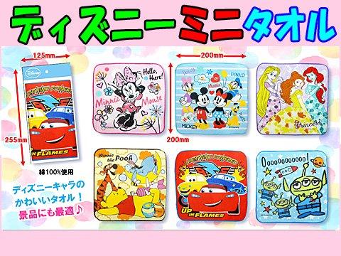 ディズニーミニタオル 【単価¥38】25入