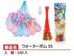 【お買い得】ウォーターボム33(サーティスリー) 【単価¥66】12入