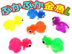 ぷかぷか金魚L(TY) 【単価¥10】100入