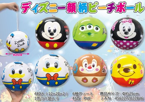 ディズニー顔柄ビーチボール 【単価¥75】12入
