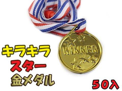 キラキラスター金メダル 【単価¥13】50入