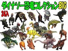 ダイナソー恐竜コレクションBIG Aパターン 【単価¥625】12入