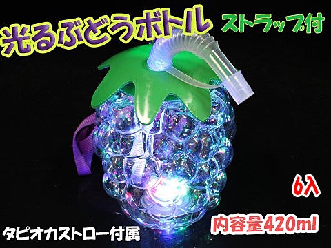 光るぶどうボトル ストラップ付420ml タピオカストロー付属 【単価¥140】6入