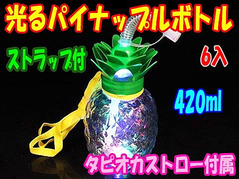 光るパイナップルボトルストラップ付420ml タピオカストロー付属 【単価¥145】6入