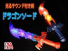 【お買い得】ドラゴンソード(DKYオリジナル) 【単価¥300】12入