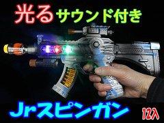 Jr.スピンガン(DKYオリジナル) 【単価¥360】12入