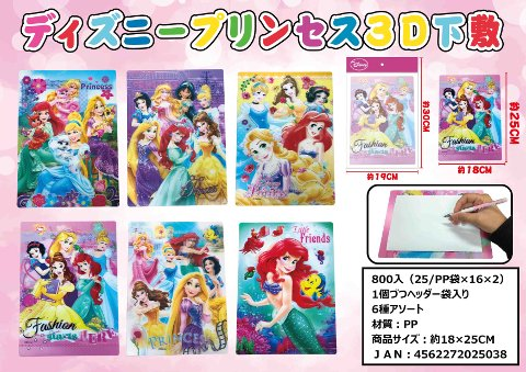 ディズニープリンセス 3D下敷き 【単価¥25】25入
