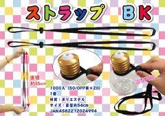 【現品限り・お買い得】ストラップBK 【単価¥25】50入