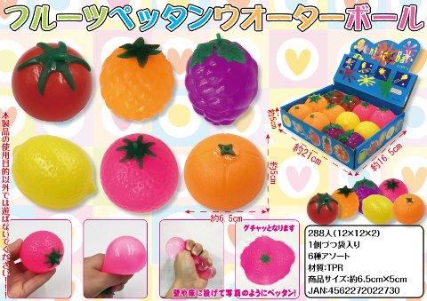 フルーツペッタンウォーターボール 【単価¥29】12入